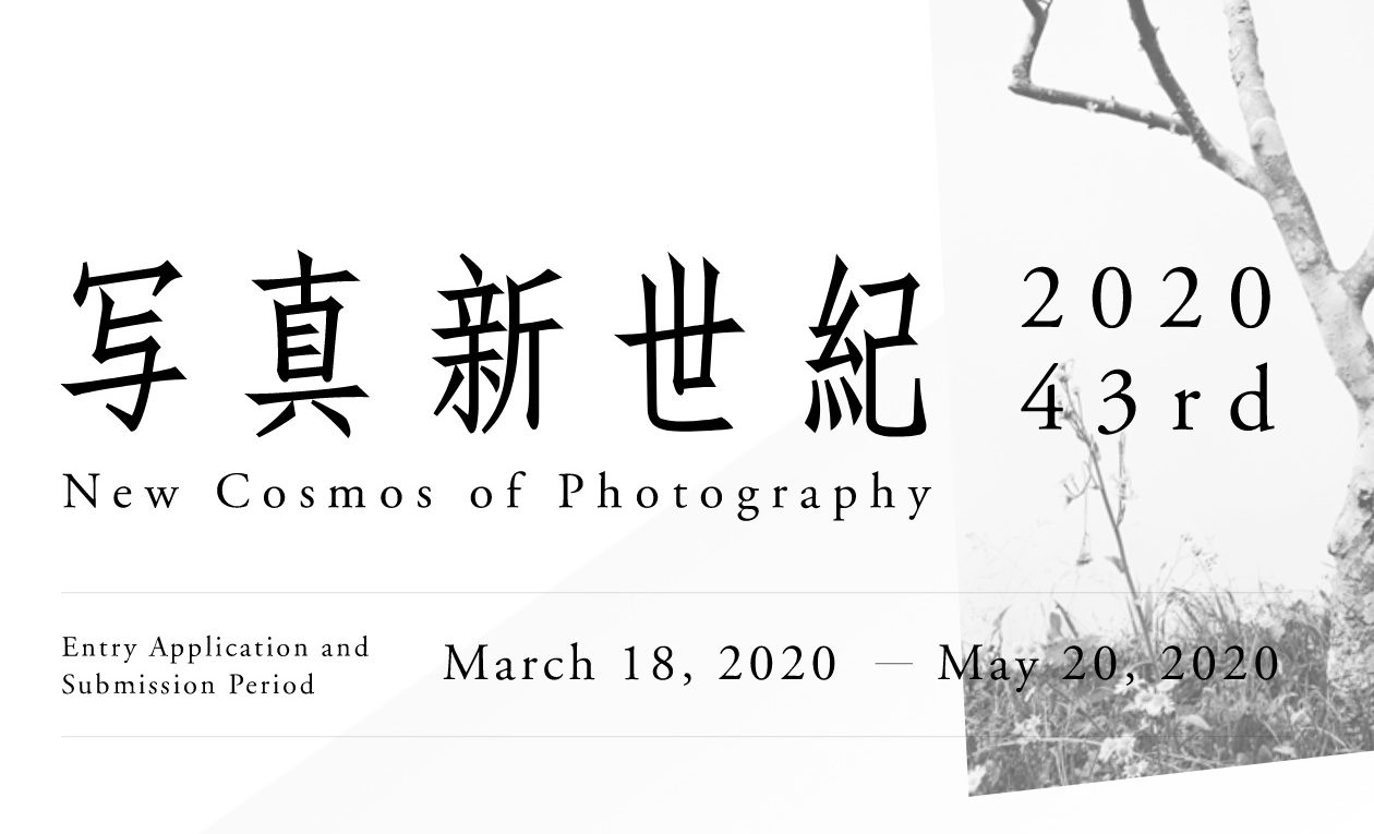 Canon New Cosmos of Photography